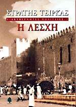 ΑΚΥΒΕΡΝΗΤΕΣ ΠΟΛΙΤΕΙΕΣ, 1 - Η ΛΕΣΧΗ Ένα μυθιστόρημα που τιθασεύει αριστοτεχνικά μια χειμαρρώδη ιστορική ύλη, δίνοντας ανθρώπινη φωνή στο έπος και στο δράμα του Β΄ Παγκοσμίου Πολέμου, την ώρα που κρινόταν το μέλλον των λαών και παίχτηκε στα ζάρια η τύχη της Ελλάδας. Χάρη σε ποικίλες αναδρομές, η τριλογία ζωντανεύει και προγενέστερες περιόδους, από τον Μεσοπόλεμο, τον χλωρό παράδεισο της εφηβείας με τα πρώτα ερωτικά σκιρτήματα κάποιων ηρώων, ως την παλιά Αίγυπτο, ανακαλώντας μνήμες προγόνων.