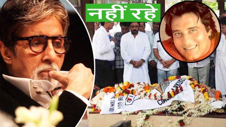 नहीं रहे अभिनेता विनोद खन्ना, 70 साल की उम्र में मुंबई में ली अंतिम सांस