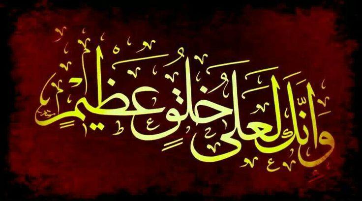 1907 Best Islamic Calligraphy Zeenat Images On Pinterest