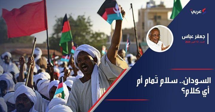 السودان سلام ت مام أم أي كلام Movie Posters Movies Poster