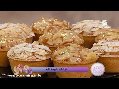 طورطات صغيرة بكريمة اللوز بعجينة رائعة و مذاق لذييييذ - tartelette amandine - YouTube