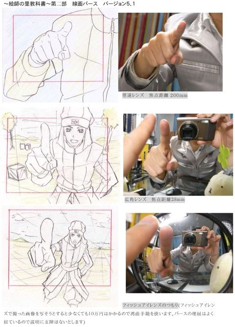 「パースのついたキャラの絵を学ぼう」/「リクノ@絵の学校」のイラスト [pixiv]
