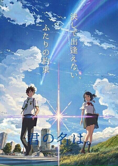 Re:チノ会長@フォロー返しお願いします @iadouga_yukkuri  8月18日 「 君の名は 」 見に行きたい人RT #映画