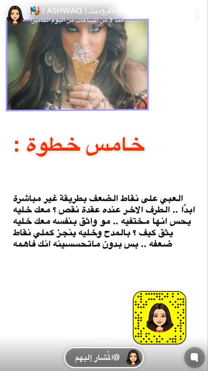 Pin By Memi On تنمية شخصية In 2021 Marriage Life Relationship Tips Beautiful Arabic Words