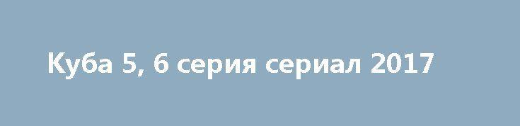 Куба 5, 6 серия сериал 2017 http://kinofak.net/publ/serialy_russkie/kuba_5_6_serija_serial_2017_hd_8/16-1-0-5120  Действие истории разворачивается в подмосковном Среднереченске, где капитан Андрей Кубанков по прозвищу Куба пытается начать жизнь с чистого листа. Не так давно он служил в разведке в мотострелковом полку, но его уволили за драку с командиром, который увёл у Кубы жену. Приехав в родные края, Андрей долгое время топил горе в алкоголе, пока не встретил Эрику. Но девушку, которая…