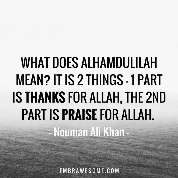 """""""What does Alhamdulilah mean? It is two things – one part is thanks for Allah, the second part is praise for Allah."""" To read more check out my blog post, http://embrawesome.com/positive-muslim-nouman-ali-khan/ #embrawesome #embraceyourawesome"""