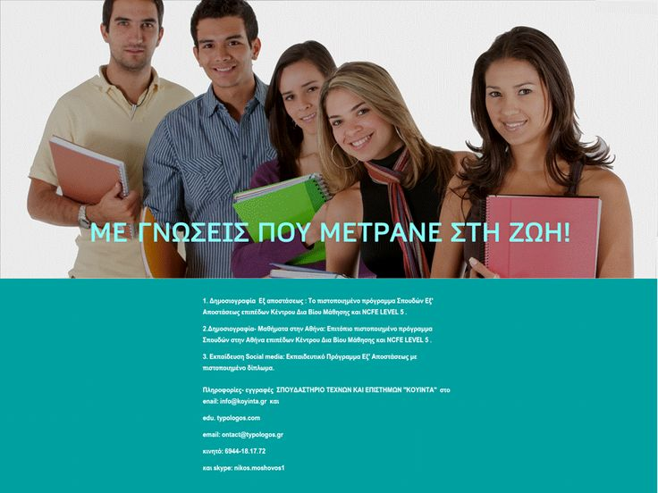MΕ ΓΝΩΣΕΙΣ ΠΟΥ ΜΕΤΡΑΝΕ ΣΤΗ ΖΩΗ!   1. Δημοσιογραφία εξ αποστάσεως : Το πιστοποιημένο πρόγραμμα Σπουδών Εξ' Αποστάσεως επιπέδων Κέντρου Δια Βίου Μάθησης και NCFE LEVEL 5 .  2. Δημοσιογραφία - Μαθήματα στην Αθήνα : Επιτόπιο πιστοποιημένο πρόγραμμα Σπουδών στην Αθήνα επιπέδων Κέντρου Δια Βίου Μάθησης και NCFE LEVEL 5 .  3. Εκπαίδευση στα Social media: Eκπαιδευτικό Πρόγραμμα Εξ' Αποστάσεως με πιστοποιημένο δίπλωμα.  Πληροφορίες- εγγραφές info@koyinta.gr