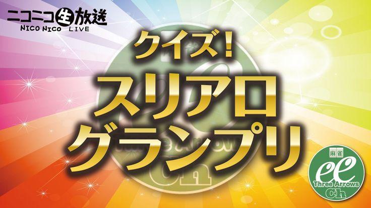 【麻雀】クイズ!スリアログランプリ 第0回