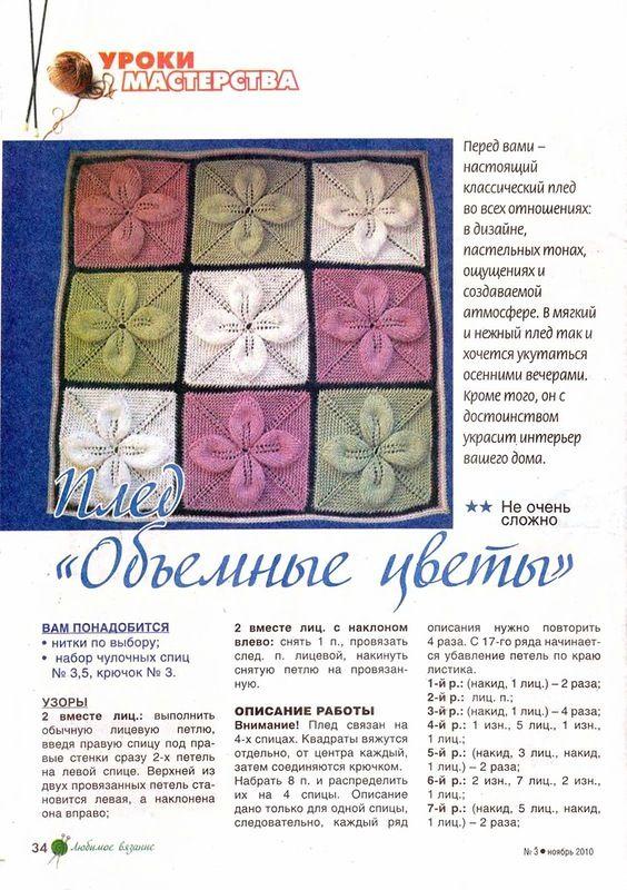 Плед с объёмными цветами - Пледы,покрывала - Всё для дома - Каталог альбомов - SANA петелька