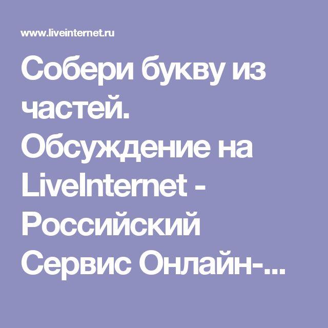 Собери букву из частей. Обсуждение на LiveInternet - Российский Сервис Онлайн-Дневников