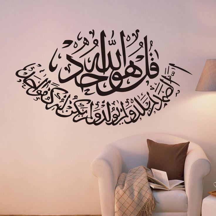 Art Vinyl Islamic Muslim Arabic Bismillah Quran