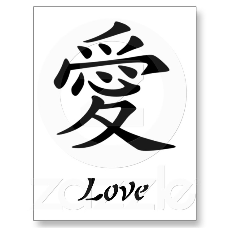 Chinese Symbol For Love Postcard from Zazzle.com
