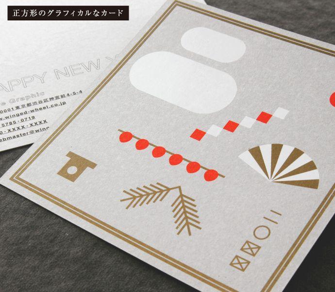 企業から送る 華やかな年賀状 | ハグルマ オンラインストア 封筒・カード・冊子・ホッチキス箱