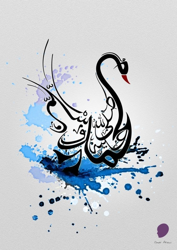 Swan-Shaped Calligraphy Text محمد صلى الله عليه وسلم Translation Muhammad, Allah's peace and blessings be upon him.