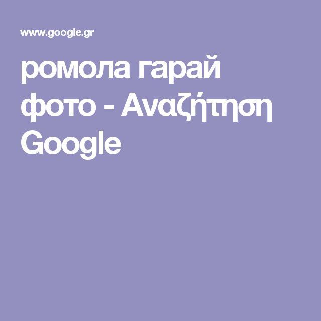 ромола гарай фото - Αναζήτηση Google