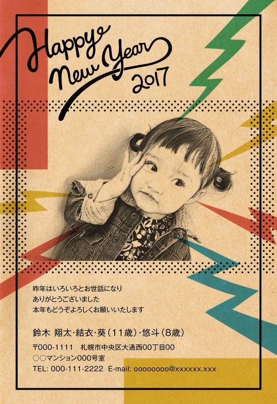 ナジームデザイン|年賀状なら年賀家族2017 <公式>サイト
