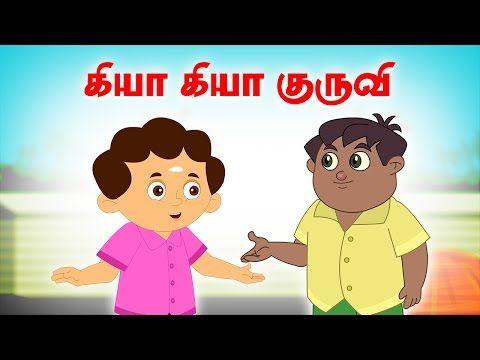 Kiya Kiya Kurvi - Vilayattu Paadalgal - Chellame Chellam - Kids Tamil Song -Tamil Rhymes for Children - Tamil Kids Rhymes - Chellame Chellam Tamil Rhymes - Birds Rhymes For kids - விளையாட்டு பாடல்கள் - Baby Rhymes Tamil - Top Kids Rhymes - Nursery Rhymes - Tamil Rhymes Songs - Vilayattu Padalgal - Kids Tamil Songs