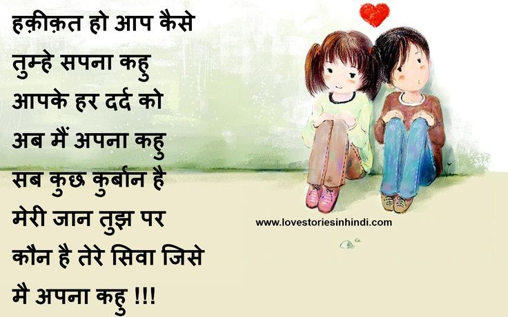 Love quote : Love : Beautiful Love Quotes For Her In Hindi   quotes
