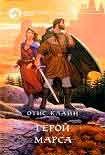 Мэйза, принцесса Луны. Начните читать книги Клайн Отис в электронной онлайн библиотеке booksonline.com.ua. Читайте любимые книги с мобильного или ПК бесплатно и без регистрации.