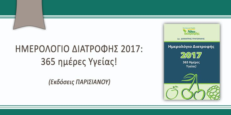 ΗΜΕΡΟΛΟΓΙΟ ΔΙΑΤΡΟΦΗΣ 2017 (14,5€)