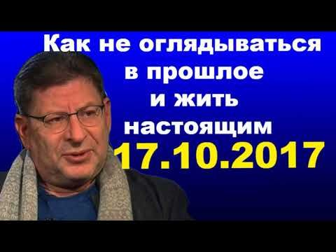 Лабковский НОВИНКА 17.10.2017- Как жить настоящим и не оглядываться в прошлое - YouTube