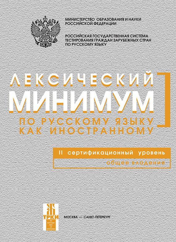 Лексический минимум по русскому языку как иностранному. II сертификационный уровень. Общее владение #журнал, #чтение, #детскиекниги, #любовныйроман, #юмор, #компьютеры