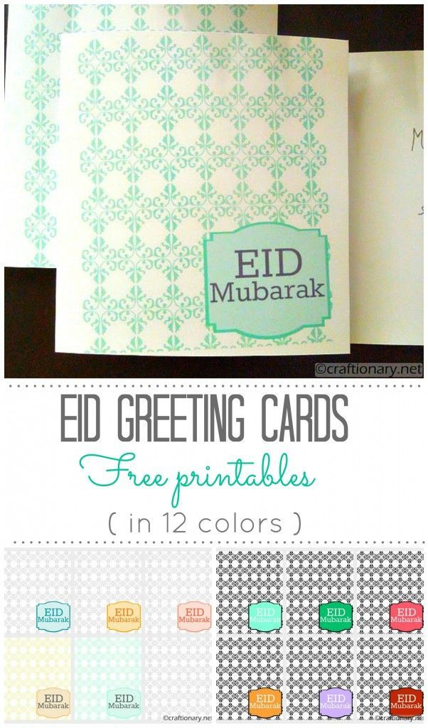 Best Eid greeting cards for your loved ones. Personalized and custom free printable greeting cards in many new colors and modern designs. Eid Mubarak cards