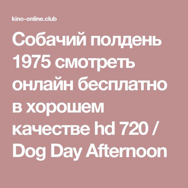 Собачий полдень 1975 смотреть онлайн бесплатно в хорошем качестве hd 720 / Dog Day Afternoon