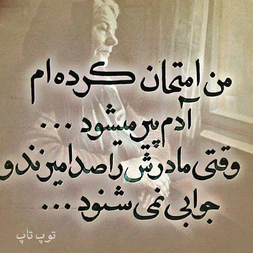 استوری روز مادر فوت شده Armchair Furniture Calligraphy Arabic Calligraphy