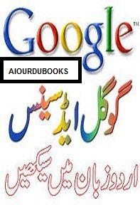 Free Download Google Adsence Complete Book in Udru pdf