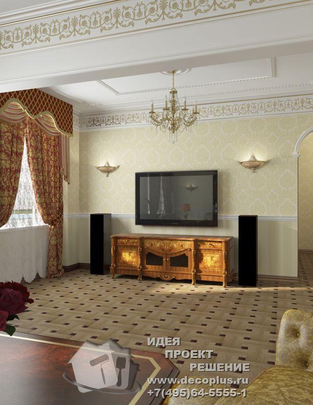 Классика в интерьере гостиной http://www.decoplus.ru/design_gostinoy