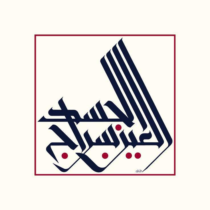 منير الشعراني ( Mouneer Alshaarani ) العين سراج الجسد The light of the body is the eye