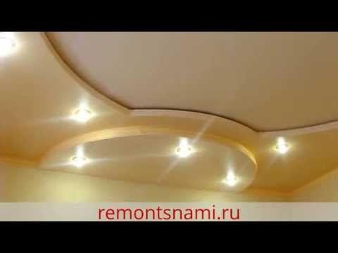 Двухуровневый гипсокартонный потолок с подсветкой - YouTube