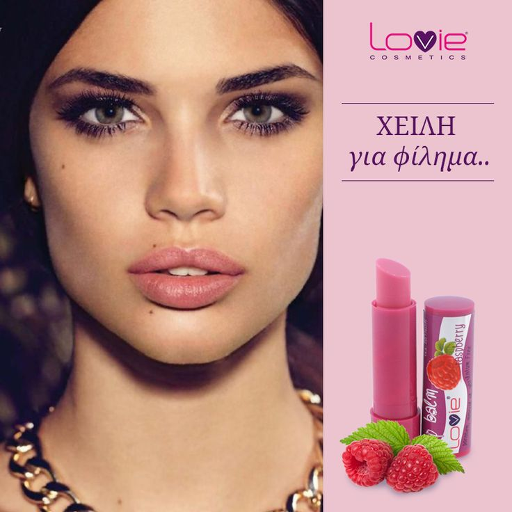 Δροσιά στα χείλη... http://www.lovie.gr/lip-balm-rasberry #lovie #cosmetics #lips #lipbalm