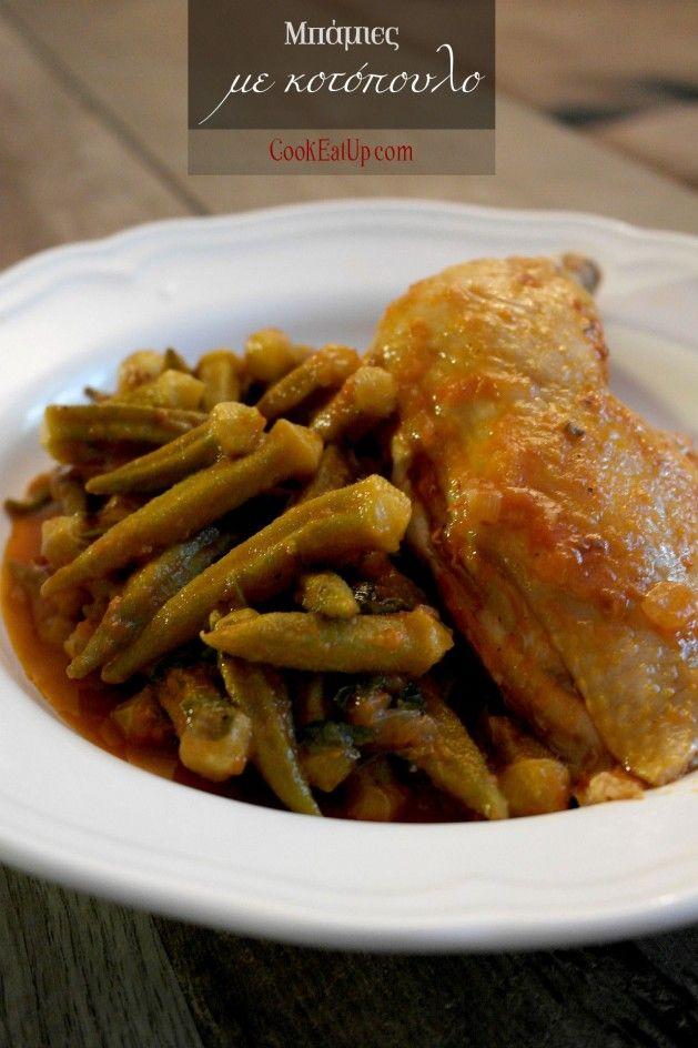 Κοτόπουλο με μπάμιες