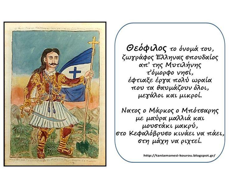 ΜΠΟΤΣΑΡΗΣ