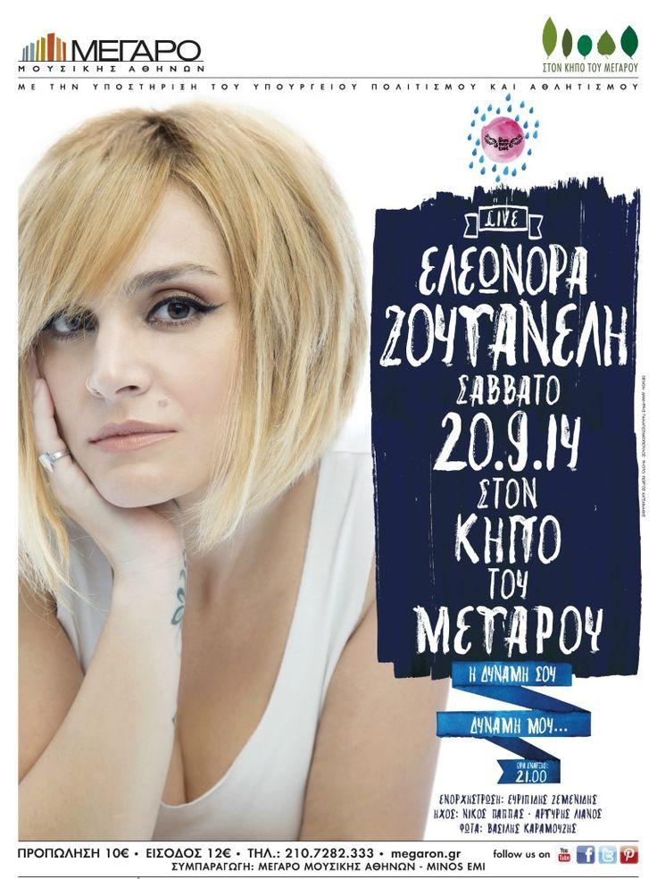 Η Ελεωνόρα Ζουγανέλη στο Μέγαρο Μουσικής Αθηνών - OutNow