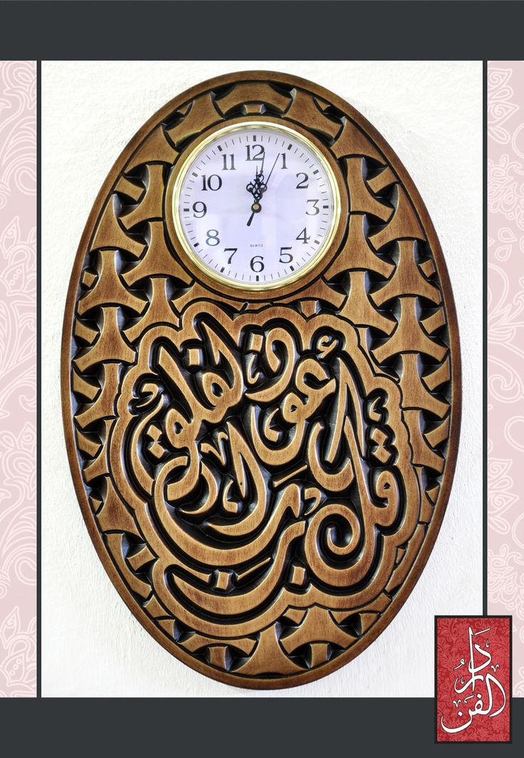 Clock on cnc carved wood with Arabic calligraphy.  Please check http://dar-elfan.com for more.