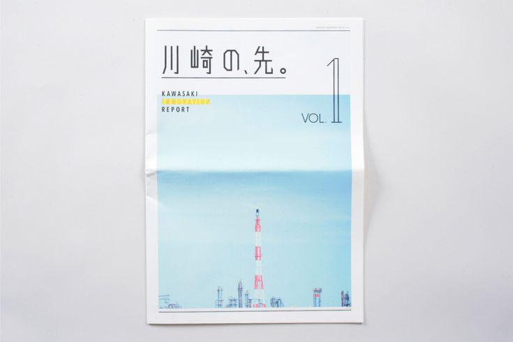 川崎の、先。/works/KucHen