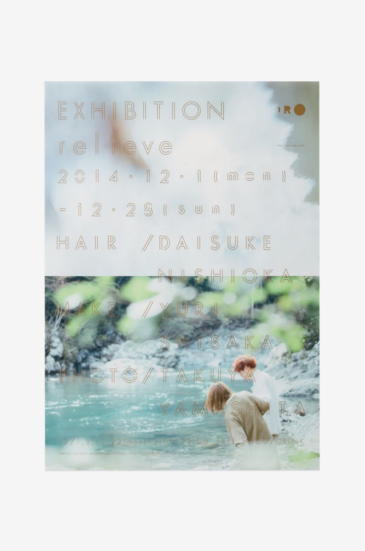 UMA / IRO EXHIBITION relieve 2014 , exhibition graphic