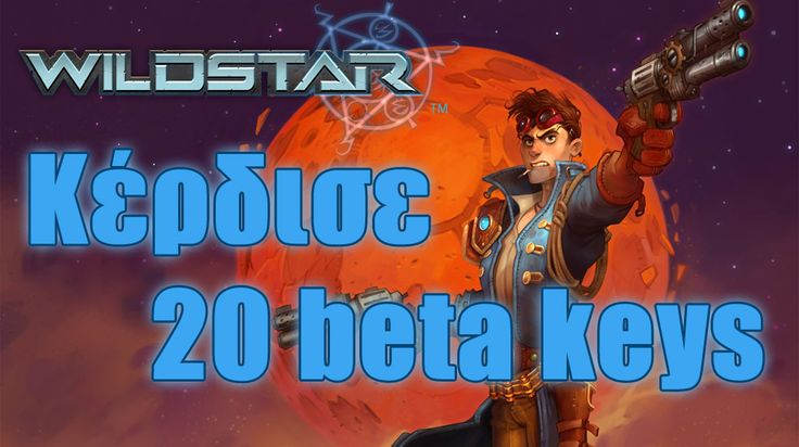 20 κλειδιά για τη beta του WildStar για PC