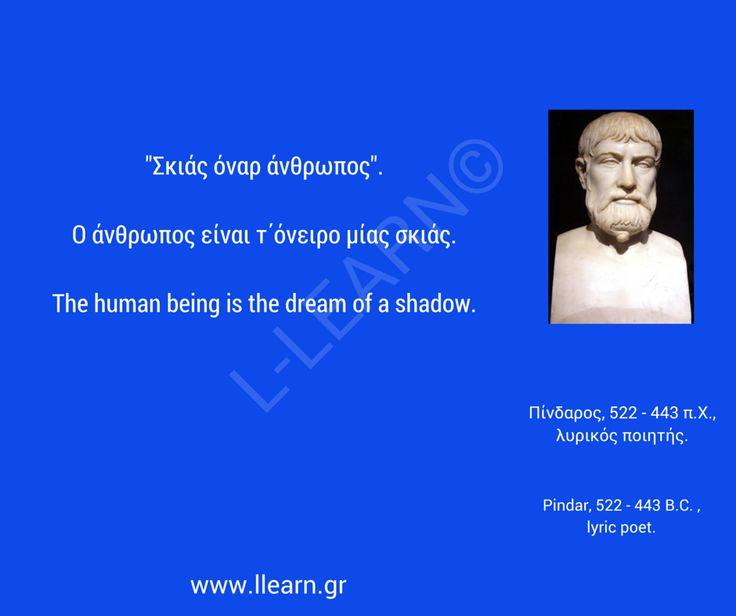 Πίνδαρος - Pindar.   #Greek #quotes #ρήσεις #γνωμικά #αποφθέγματα