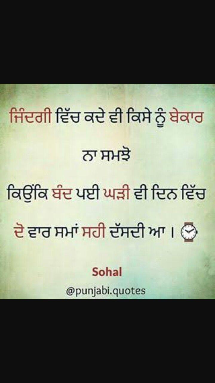 Quotes: Punjabi Shayari Quotes with Images Whatsapp Status