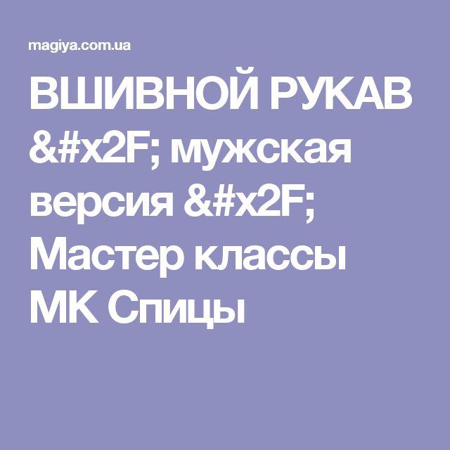 ВШИВНОЙ РУКАВ / мужская версия /  Мастер классы МК Спицы