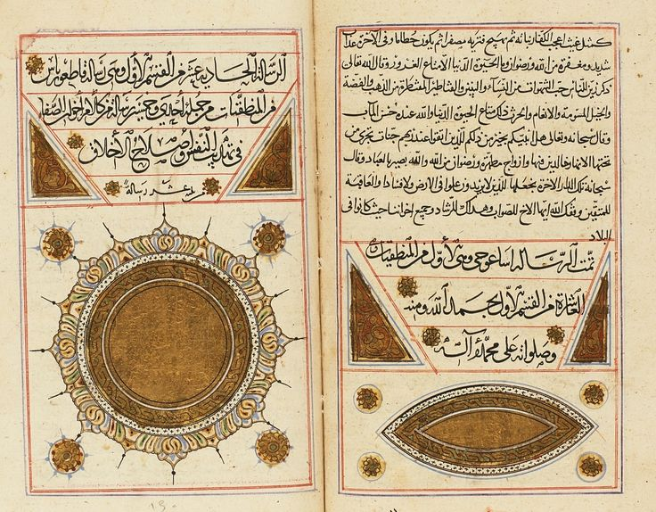 Rasa'il Ikhwan al-Safa, ('Epistles of the Brethren of Purity'), Book I, on the mathematical sciences, Western Persia or Near East, circa 14th century | sotheby's