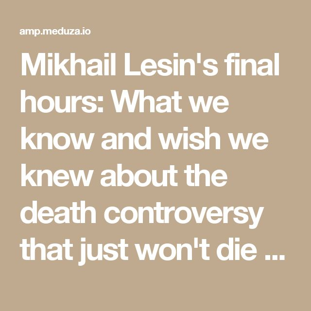 Mikhail Lesin's final hours: What we know and wish we knew about the death controversy that just won't die — Meduza