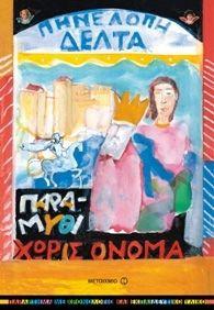 Ingossip   5 κλασικά βιβλία λογοτεχνίας που πρέπει να υπάρχουν σε κάθε παιδική βιβλιοθήκη   Ingossip.gr