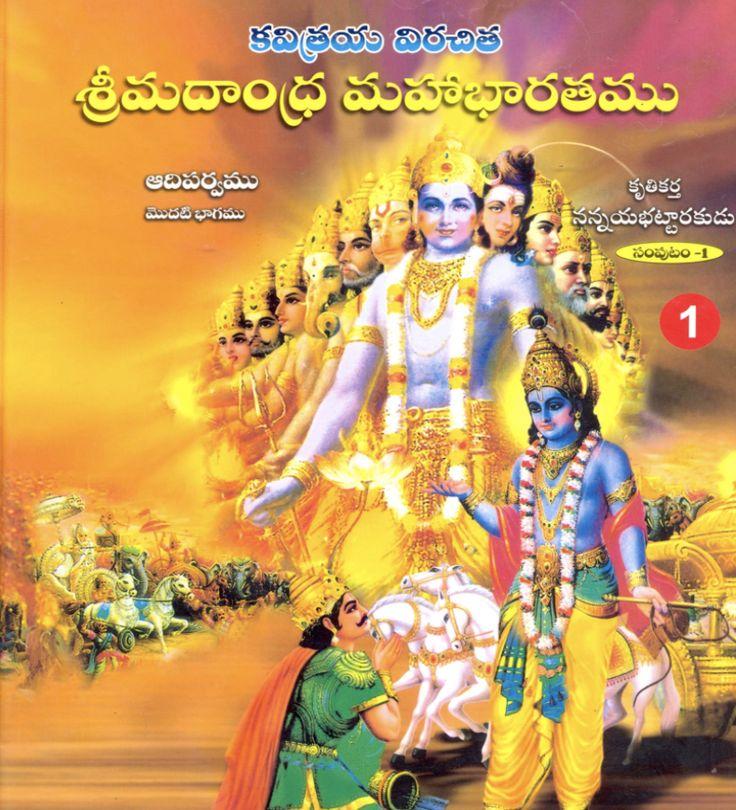 Mahabharatam in Telugu 1/15