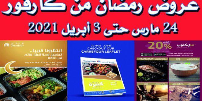 عروض كارفور مصر من 24 مارس حتى 3 ابريل 2021 عروض رمضان In 2021 Frosted Flakes Cereal Box Food Frosted Flakes Cereal