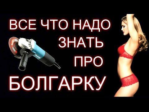 определенно картинки про болгарку прикольные тенистых